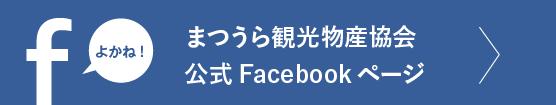 松浦フェイスブック