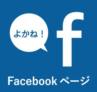 松浦Facebook