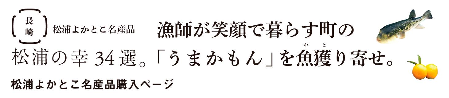 松浦よかとこ名産品購入ページ