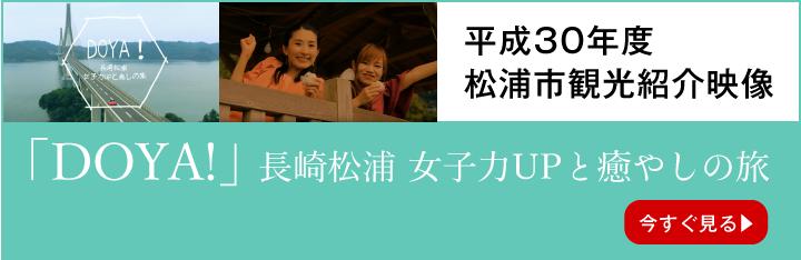 松浦市観光紹介映像