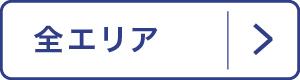 松浦 アジフライマップ 全域