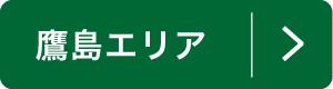 松浦 アジフライマップ 高島エリア