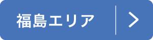 松浦 アジフライマップ 福島エリア