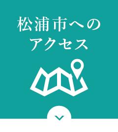 松浦へのアクセス
