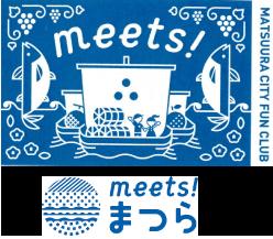 meets!まつら