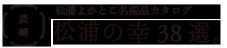 松浦よかとこ名産品カタログ