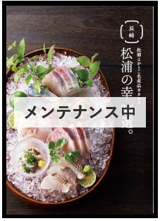 松浦カタログ