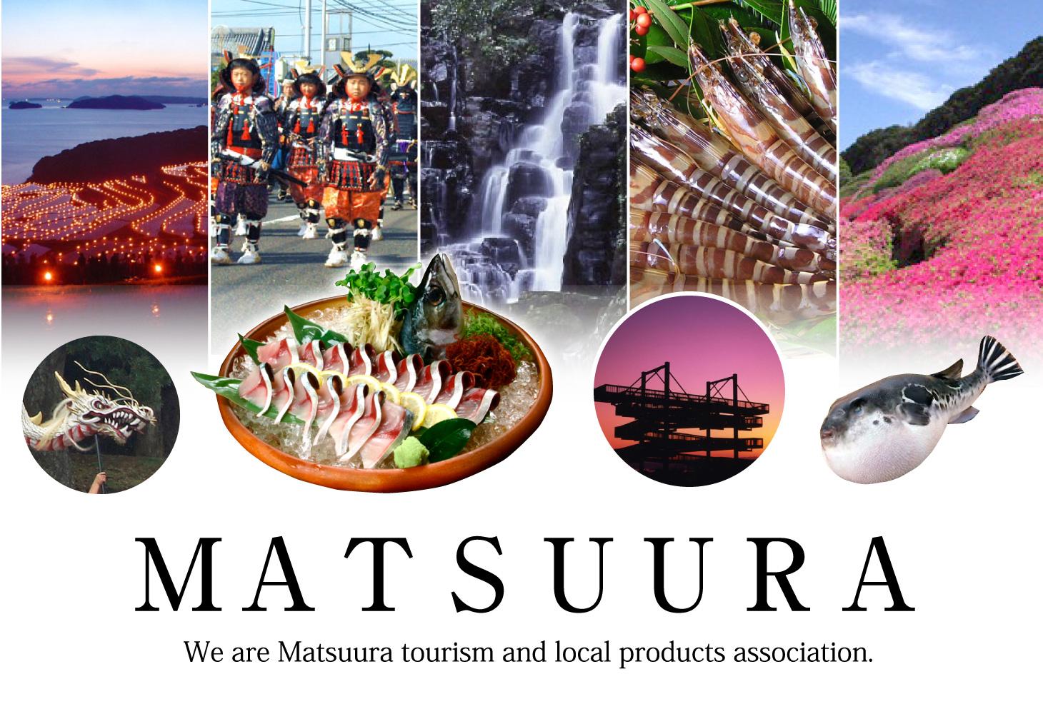 私たちは、松浦の観光や地場産品協会です。