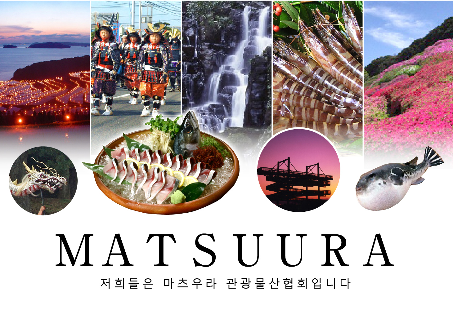 저희들은 마츠우라 관광물산협회입니다.