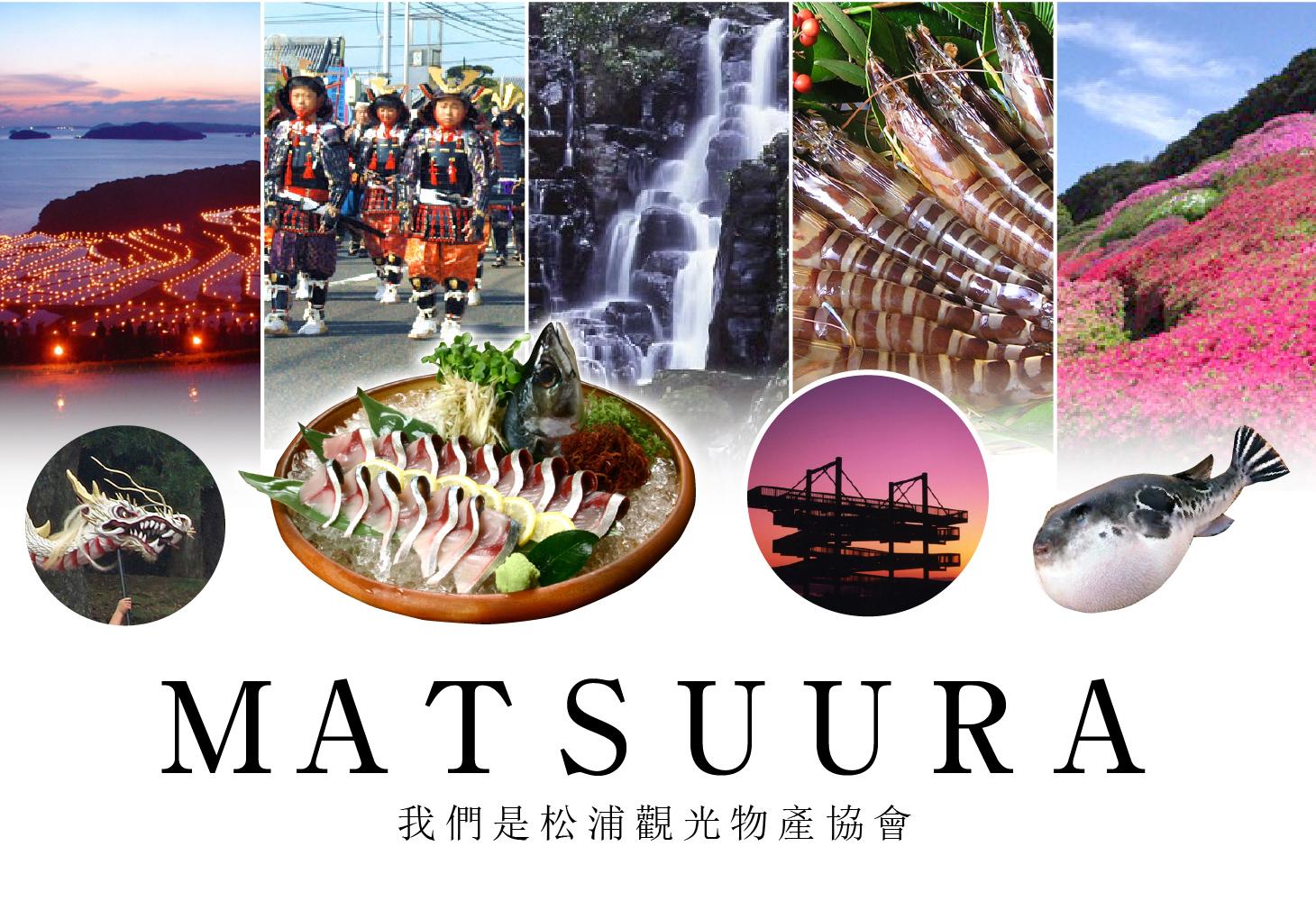 我們是松浦觀光物產協會。