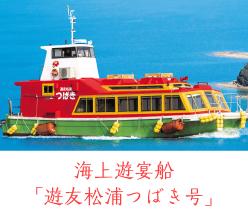 海上遊宴船「遊友松浦つばき号」