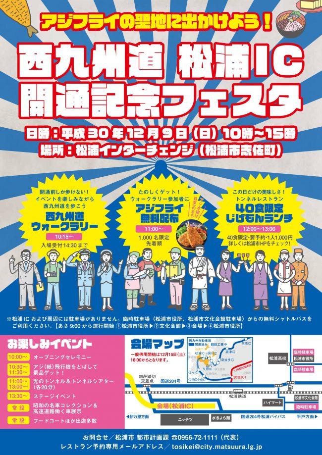 12/9(日) 「西九州道松浦インター開通記念フェスタ」を開催!