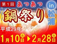 松浦市の鍋祭り
