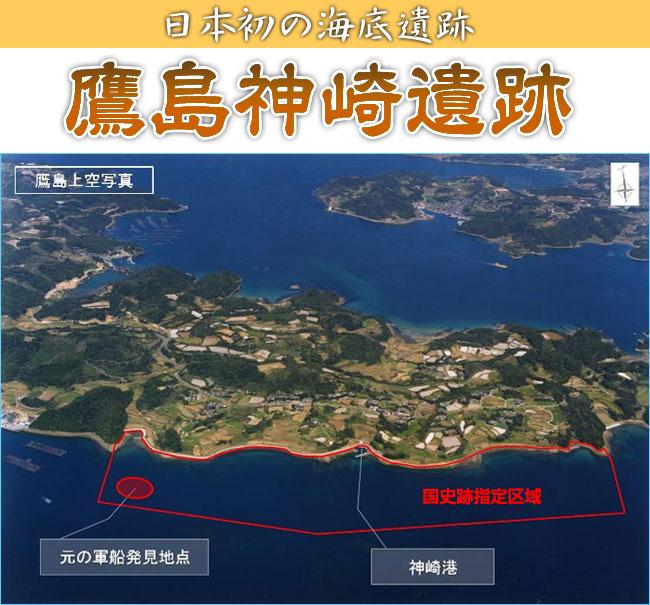 鷹島神崎遺跡