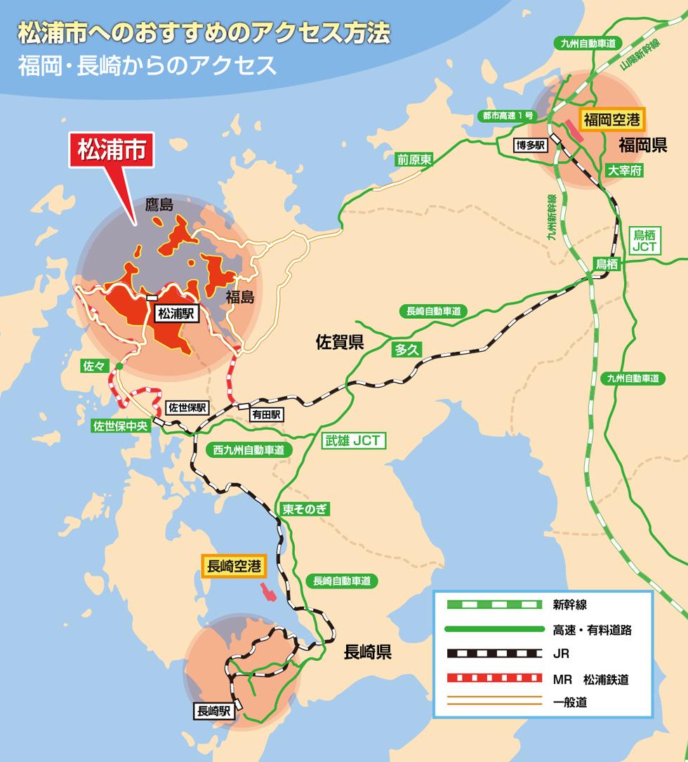 松浦市へのアクセス | 松浦市の観光情報サイト「松恋」