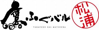 ★鷹ふぐバルlogo (小)