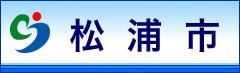 松浦市役所ホームページ