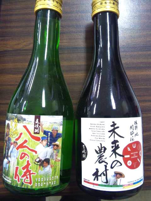 焼酎(八人の侍・未来の農村)