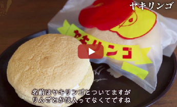 福井製菓舗