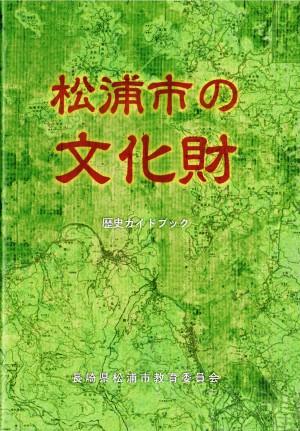 松浦の文化財