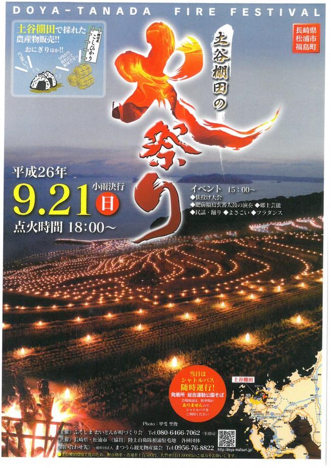 棚田火祭り