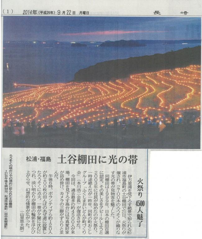 長崎新聞 棚田