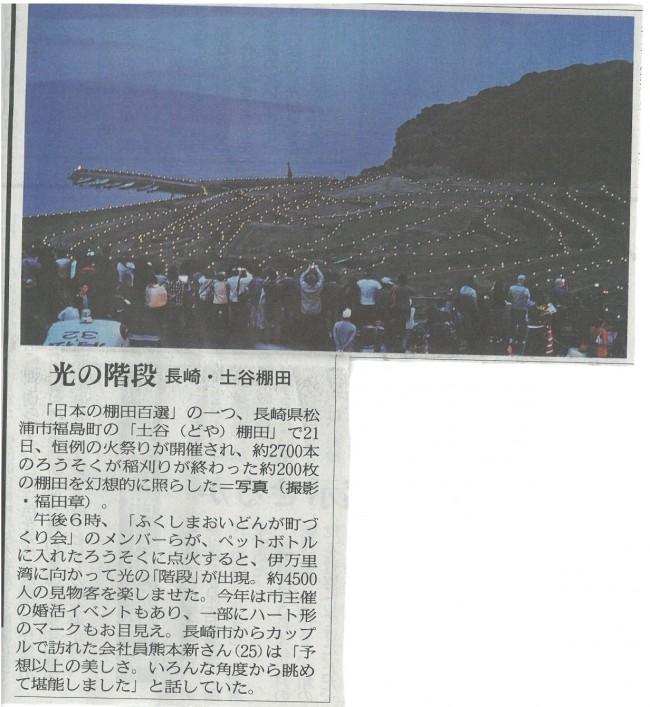 西日本新聞 棚田