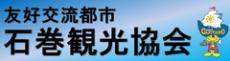 石巻観光協会