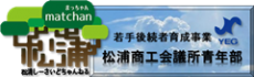 松浦商工会議所青年部