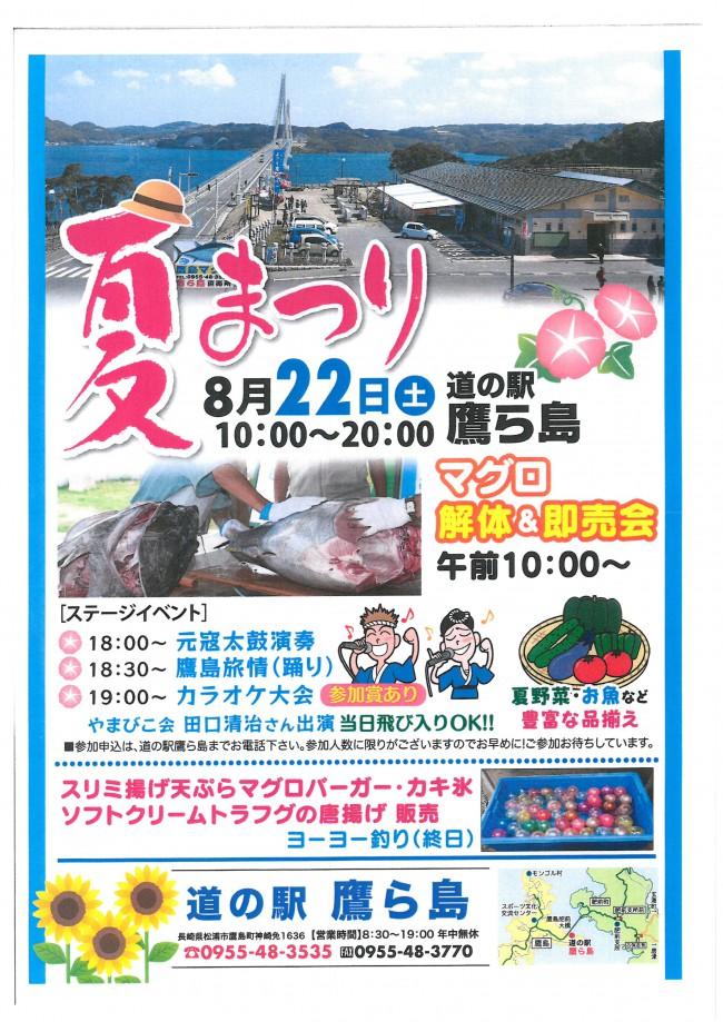 鷹島夏祭り