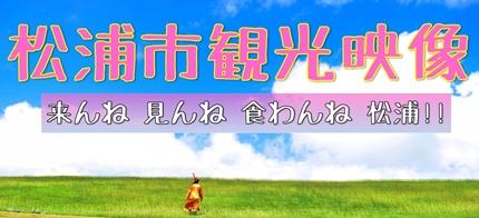 松浦市観光誘致DVD