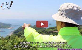 鷹島ボランティアガイド