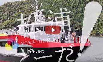 鷹島汽船有限会社