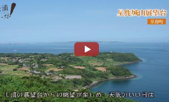 松浦市の観光名所 本土