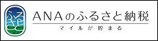 長崎県松浦市へのふるさと納税