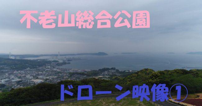 不老山総合公園ドローン映像(2018)