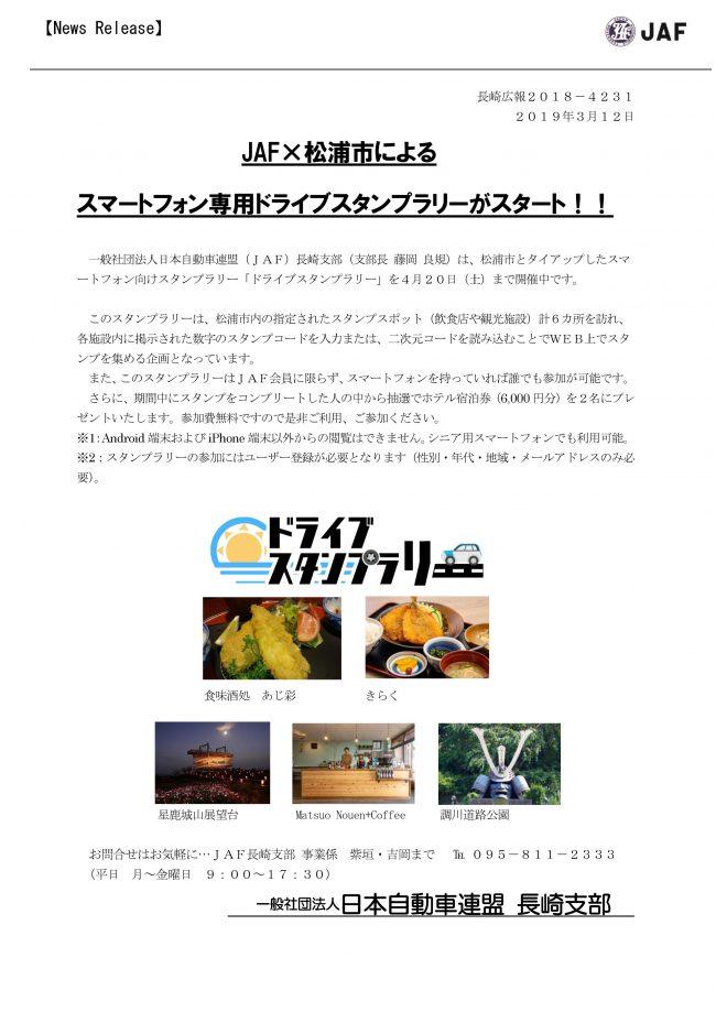JAF長崎支部と松浦市の共催によるドライブスタンプラリースタートしました!