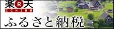 長崎県松浦市のふるさと納税