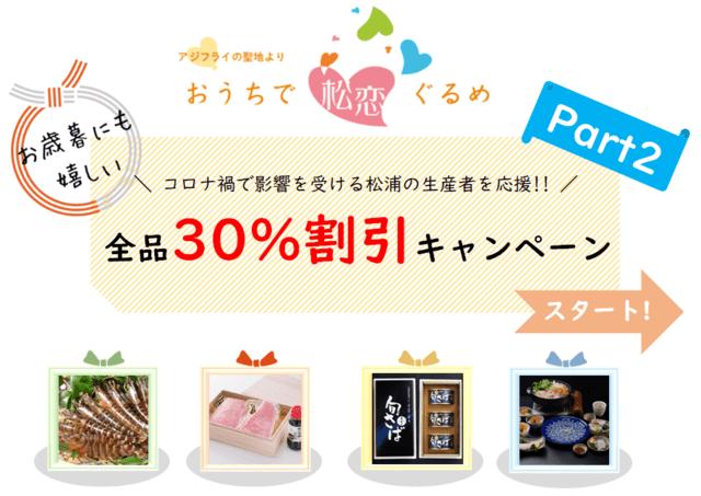 【全品30%割引】おうちで松恋ぐるめ<Part2>お歳暮に嬉しい新商品!