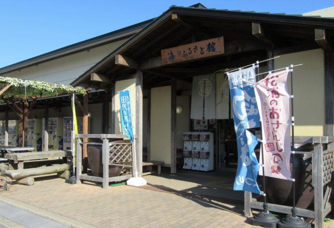 長崎県松浦市 道の駅 海のふるさと館