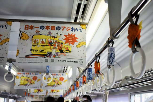 【松浦鉄道×アジフライの聖地】コラボレーション車両が登場!