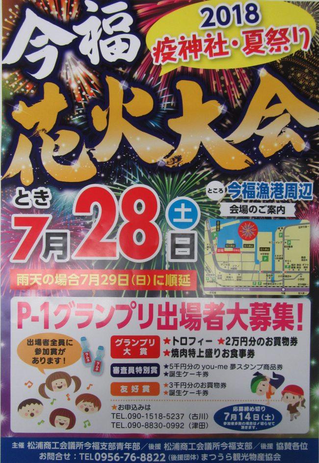 🎆今福花火大会2018年は7月28日(土)開催です🎇