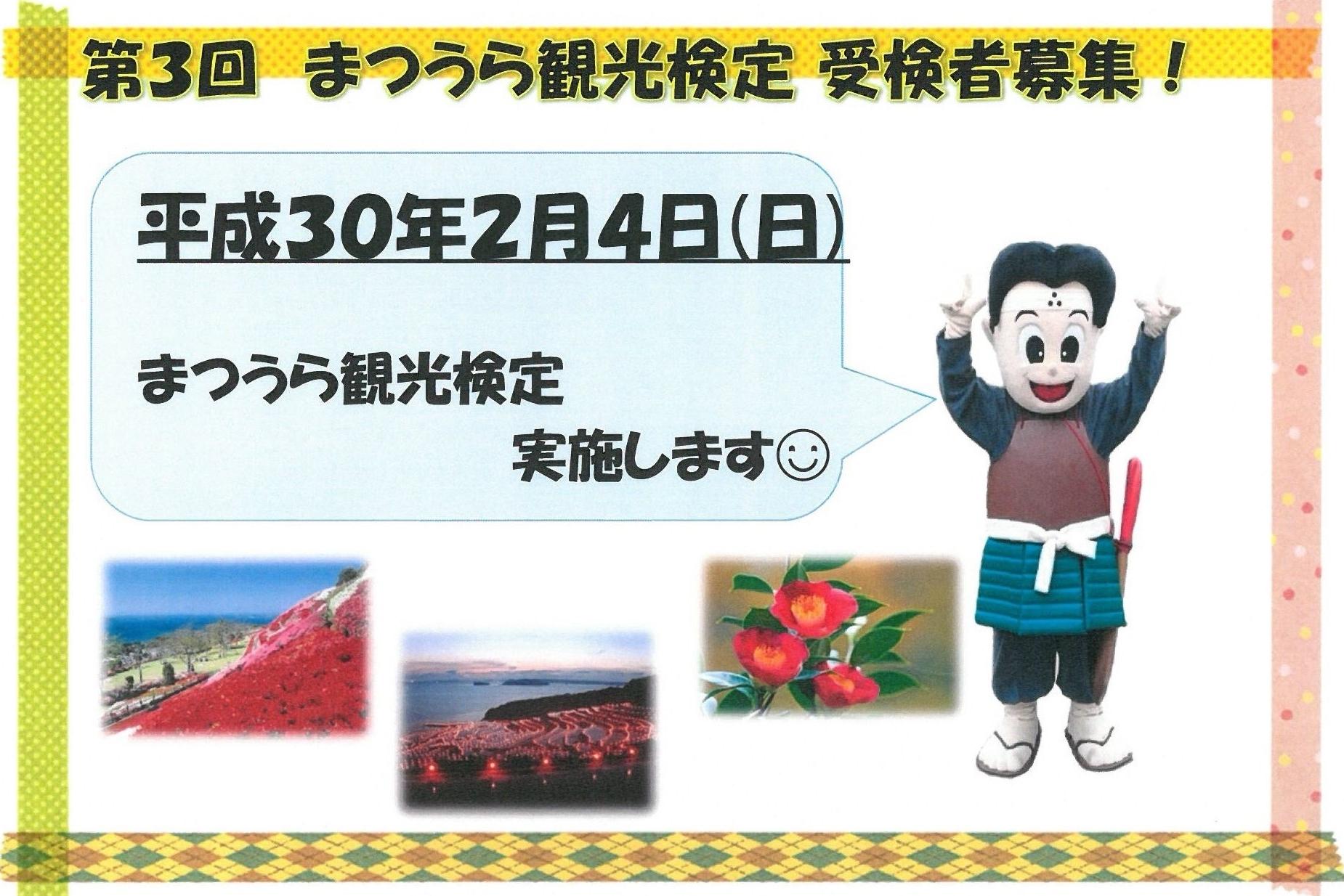 第3回 まつうら観光検定 受検者募集!!
