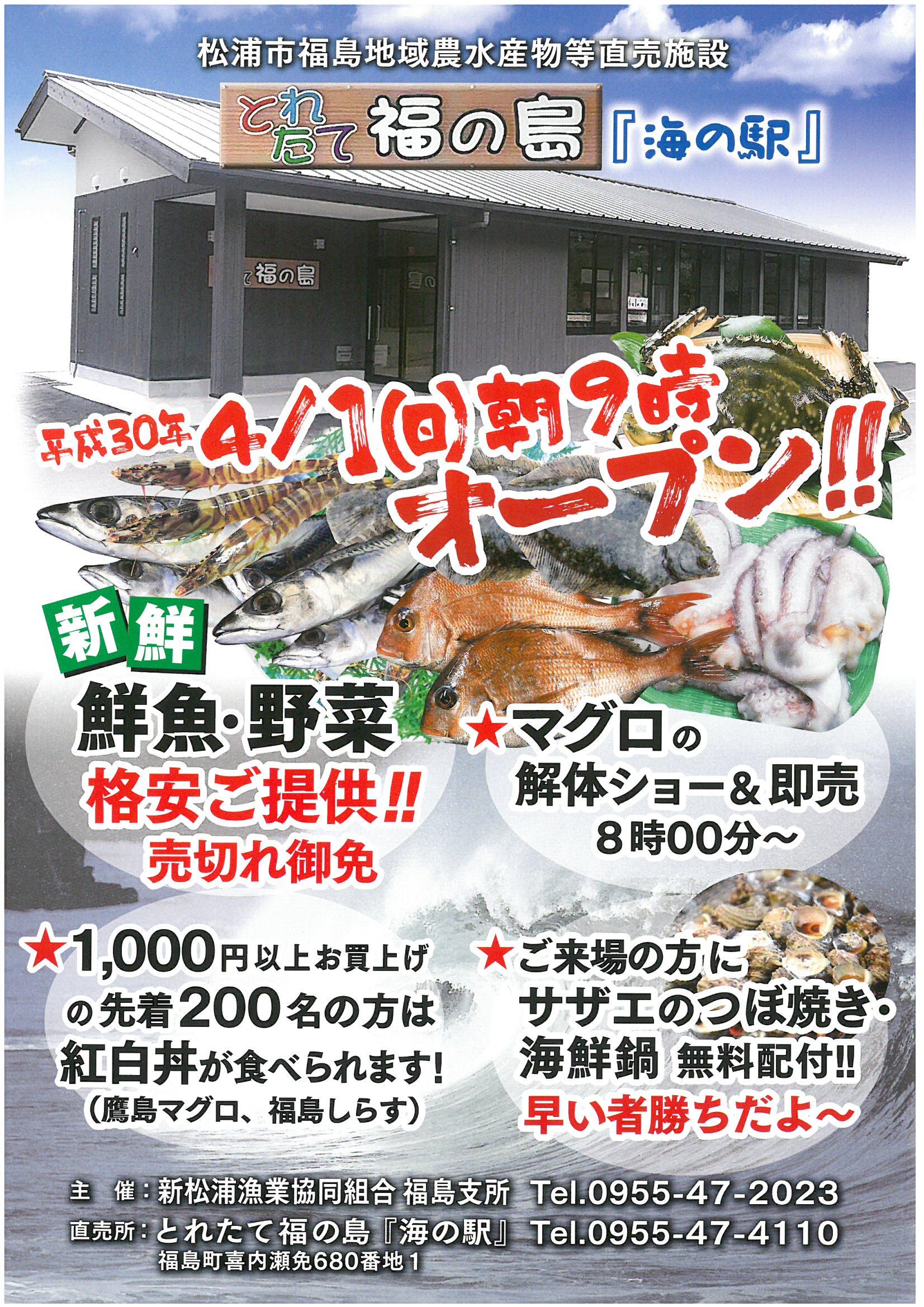 「とれたて福の島」(海の駅)平成30年4月1日朝9時オープン!