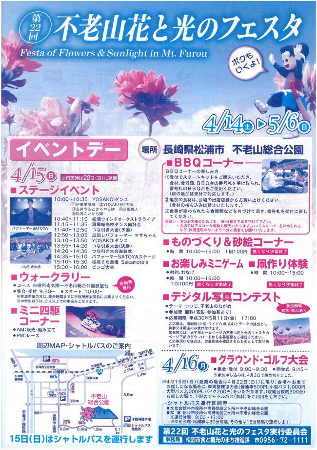 ★不老山フェスタ2018★4/14(土)~5/6(日)ご案内★