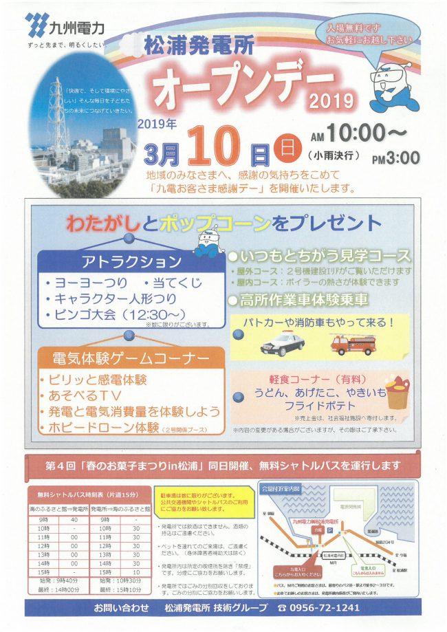 イベントのお知らせ☆彡松浦発電所オープンデー2019