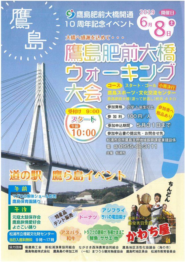 鷹島肥前大橋ウォーキング大会が開催されます!
