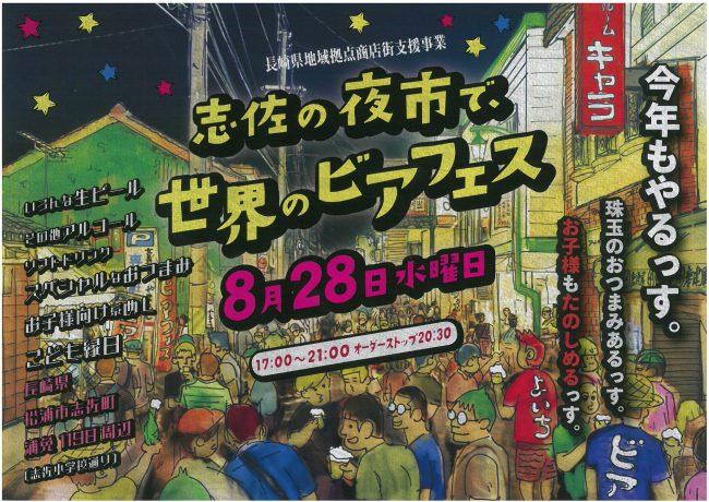 「志佐の夜市で、世界のビアフェス」開催のお知らせ!