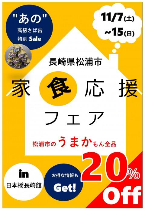 長崎県松浦市から『家食応援フェア』