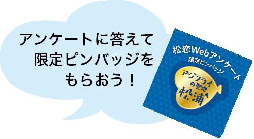 松浦の恋 アジフライピンバッジが当たる!Webアンケート